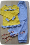 Детская пижама из интерлока Арт-0096 Р/Р 28-34