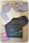 Детская пижама из интерлока Арт-0099 Р/Р 28-34